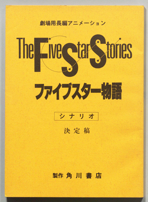 The、Five、Star、Stories、ファイブスター物語