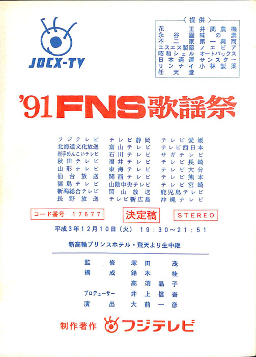 91FNS歌謡祭
