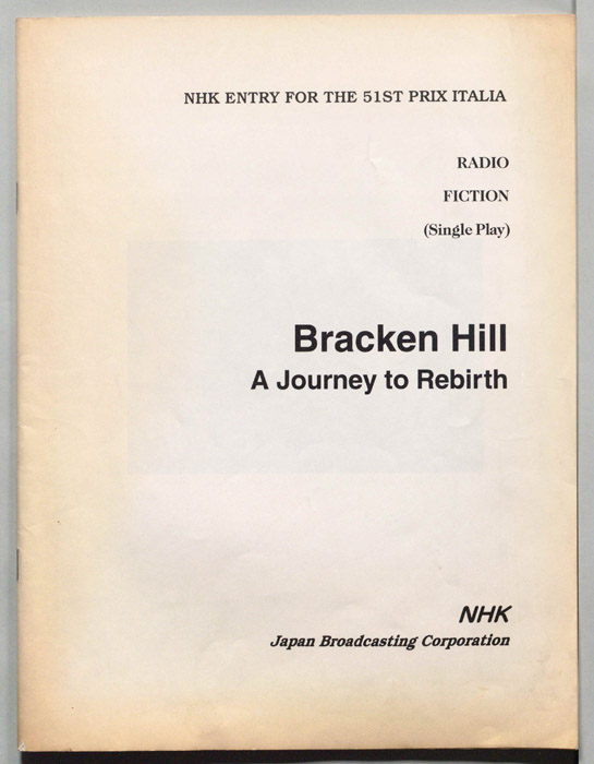 Bracken Hill / A Journey to Rebirth 蕨野行