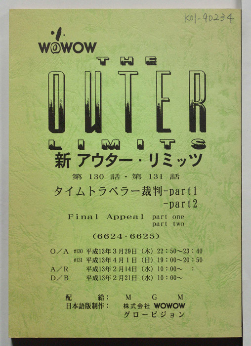 THE OUTER LIMITS 新 アウター・リミッツ